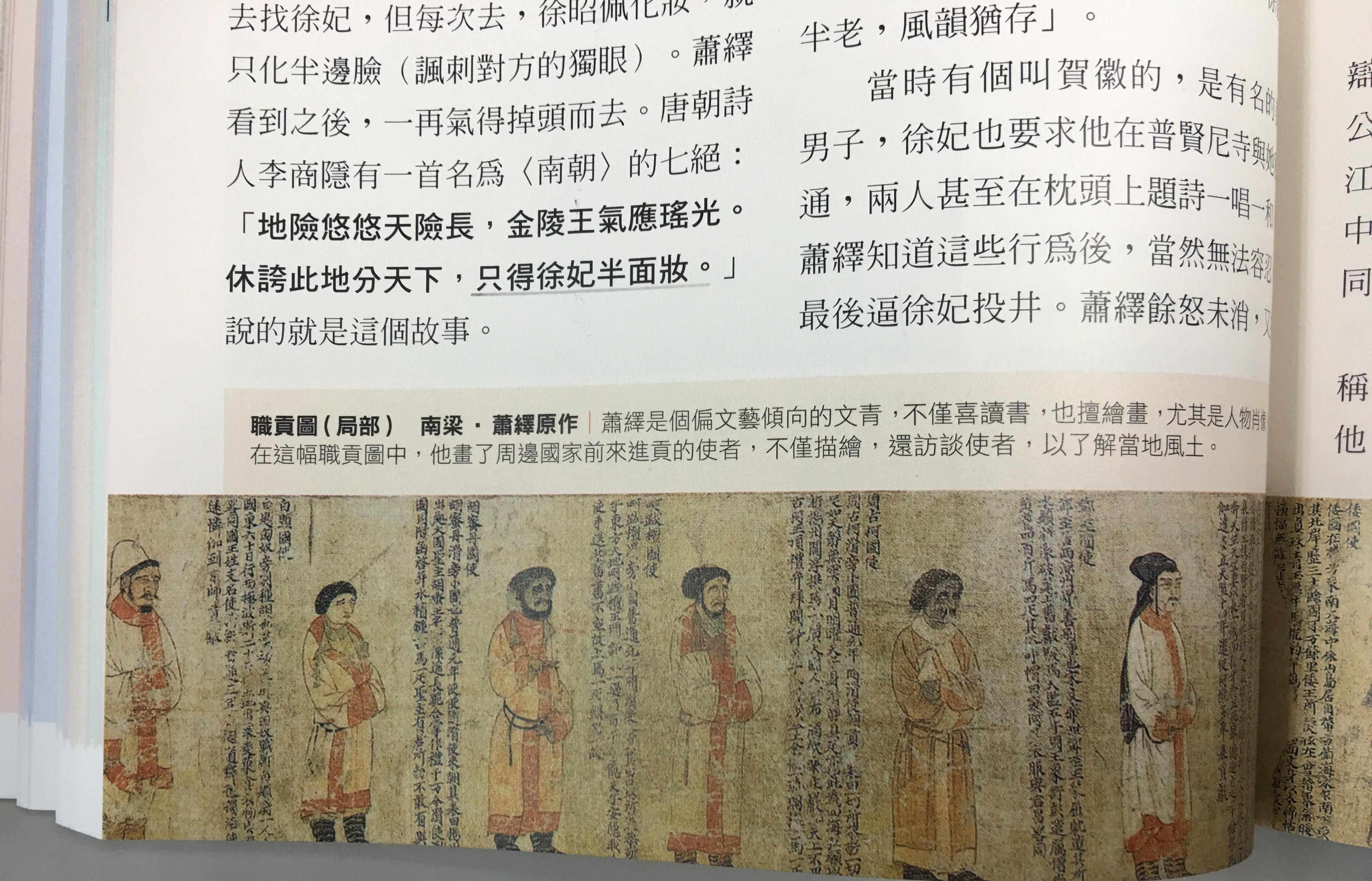 梁元帝 蕭繹  龍床上的中國