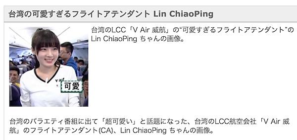 林巧子  台湾の可愛すぎるフライトアテンダント Lin ChiaoPing
