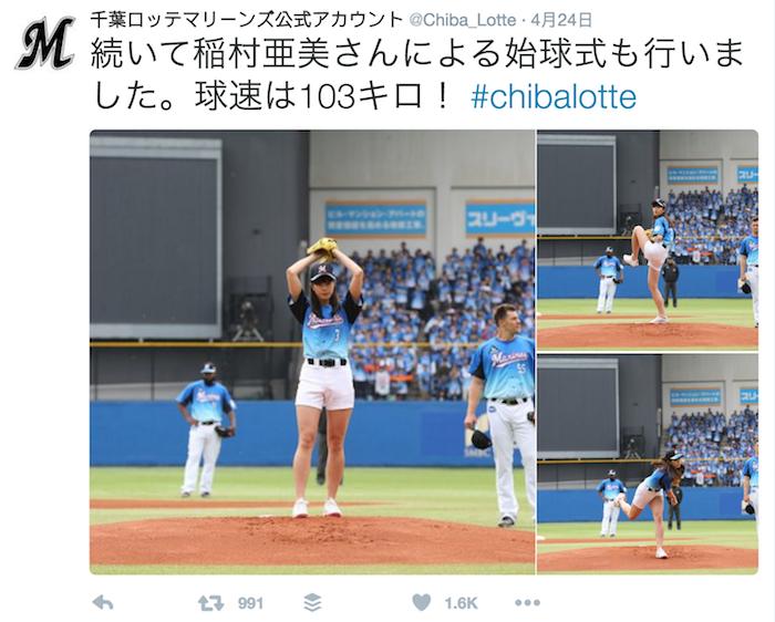 続いて稲村亜美さんによる始球式も行いました。球速は103キロ!