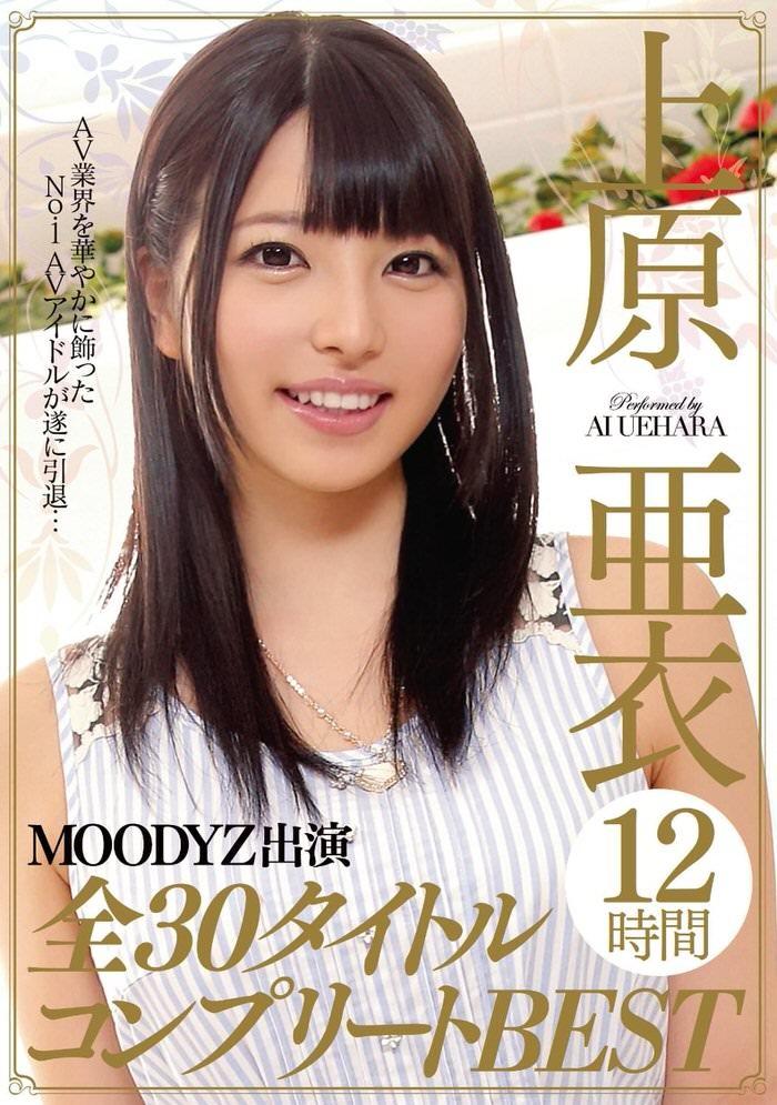上原亜衣MOODYZ出演全30タイトル12時間コンプリートBEST ムーディーズ