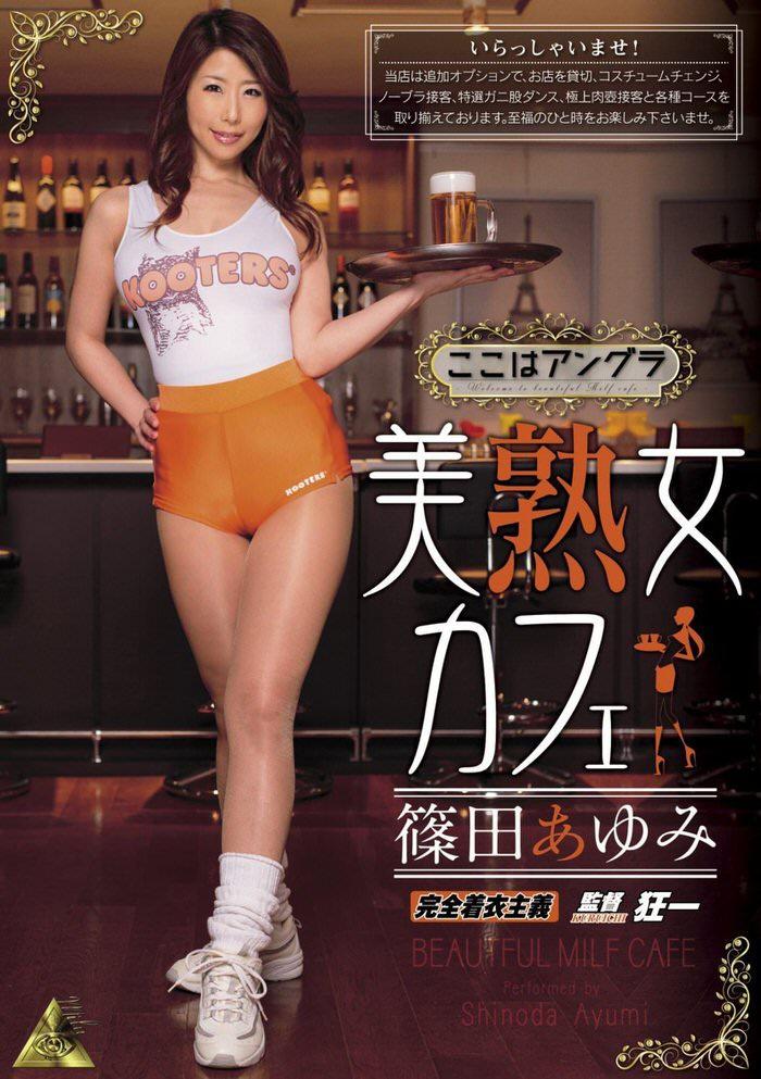 美熟女カフェ 篠田あゆみ ミル