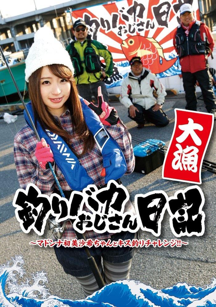 釣りバカおじさん日記 ~マドンナ初美沙希ちゃんとキス釣りチャレンジ! ! ~ TMA