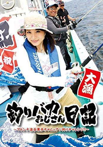 釣りバカおじさん日記 ~マドンナ澁谷果歩ちゃんとアジ釣りチャレンジ! !