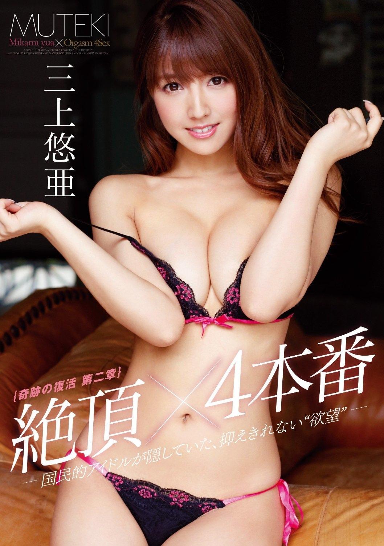 絶頂×4本番 三上悠亜 MUTEKI