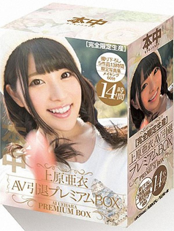 【完全限定生産】上原亜衣AV引退プレミアムBOX14時間