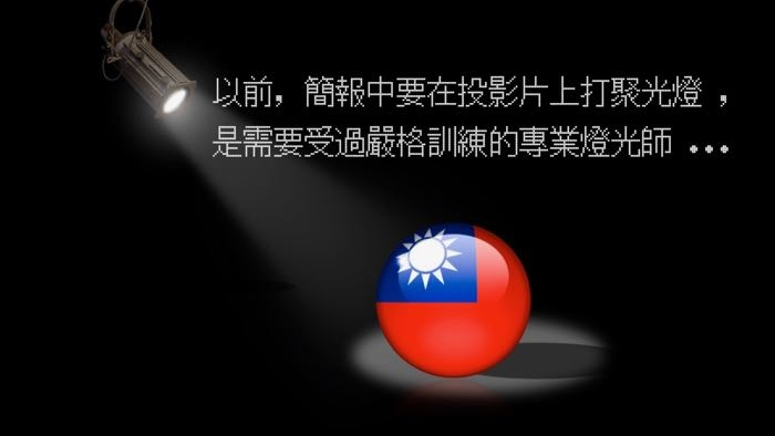 羅技Spotlight 無線簡報遙控器