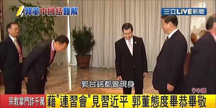 吉中帶險 力爭上游 郭台銘 習近平.jpg