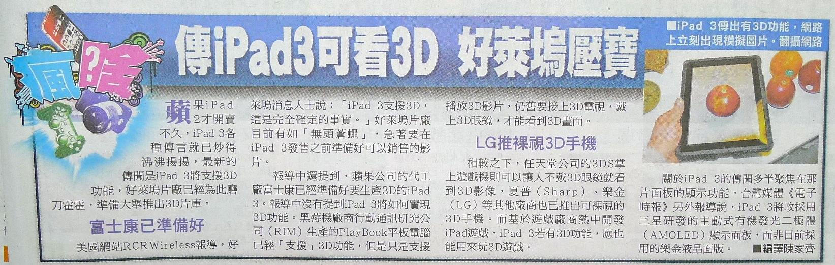 傳iPad3可看3D 好萊塢壓寶