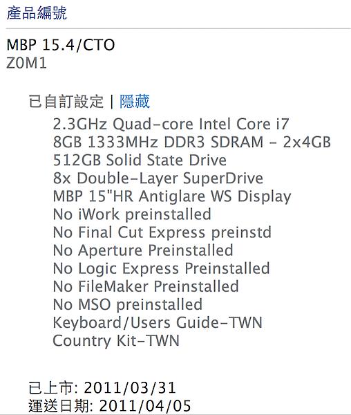 MBP 2011 規格