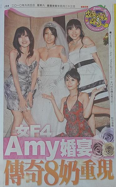 女F4 Amy婚宴 傳奇8奶重現