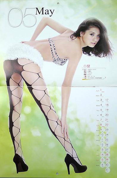 《壹週刊》2011月曆06.jpg