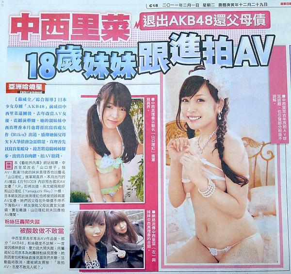 中西里菜退出AKB48還父母債 18歲妹妹跟進拍AV