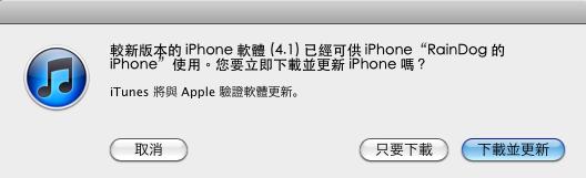 i OS 4.1 更新