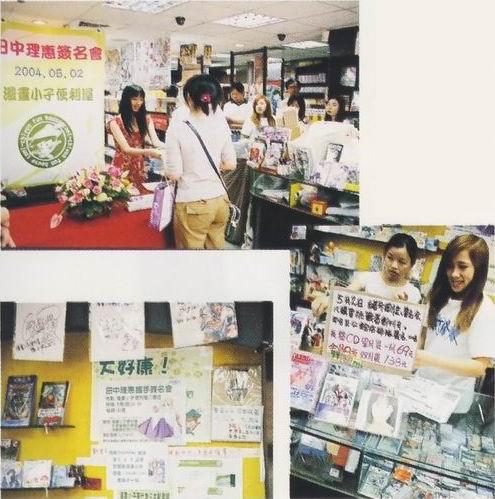 田中理惠在台灣01.jpg