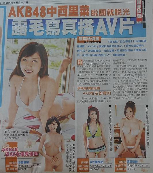 AKB48中西里菜 脫團就脫光 露毛寫真搭AV片