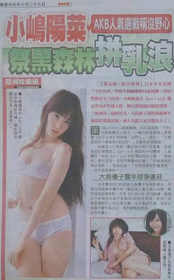 小嶋陽菜 AKB人氣選戰稱沒野心 祭黑森林拼乳浪