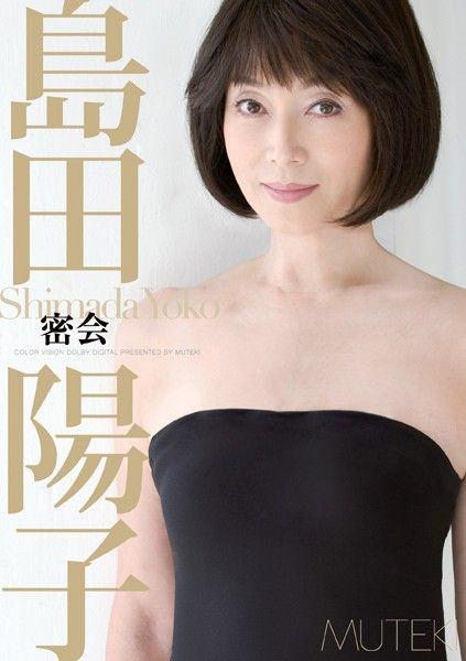 島田陽子3.jpg