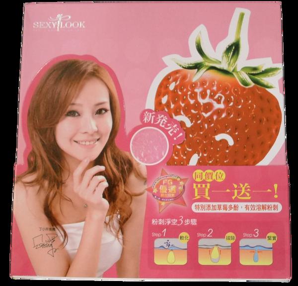 SexyLook 草莓粉刺淨空組