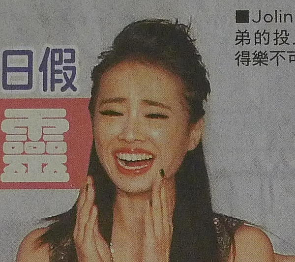 Jolin的囧臉