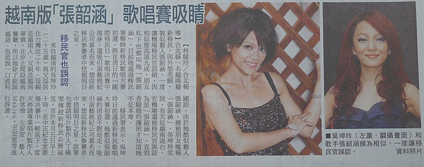 越南版「張韶涵」歌唱賽吸睛