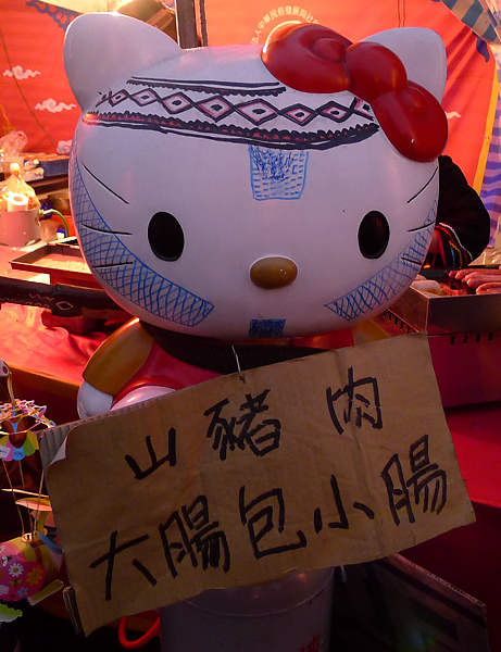 2011台灣燈會在苗栗010.jpg