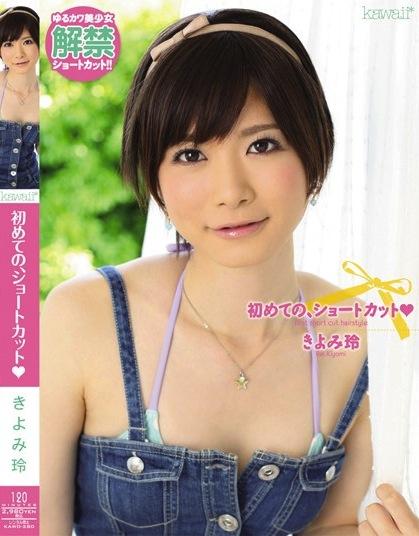 清見玲06.jpg