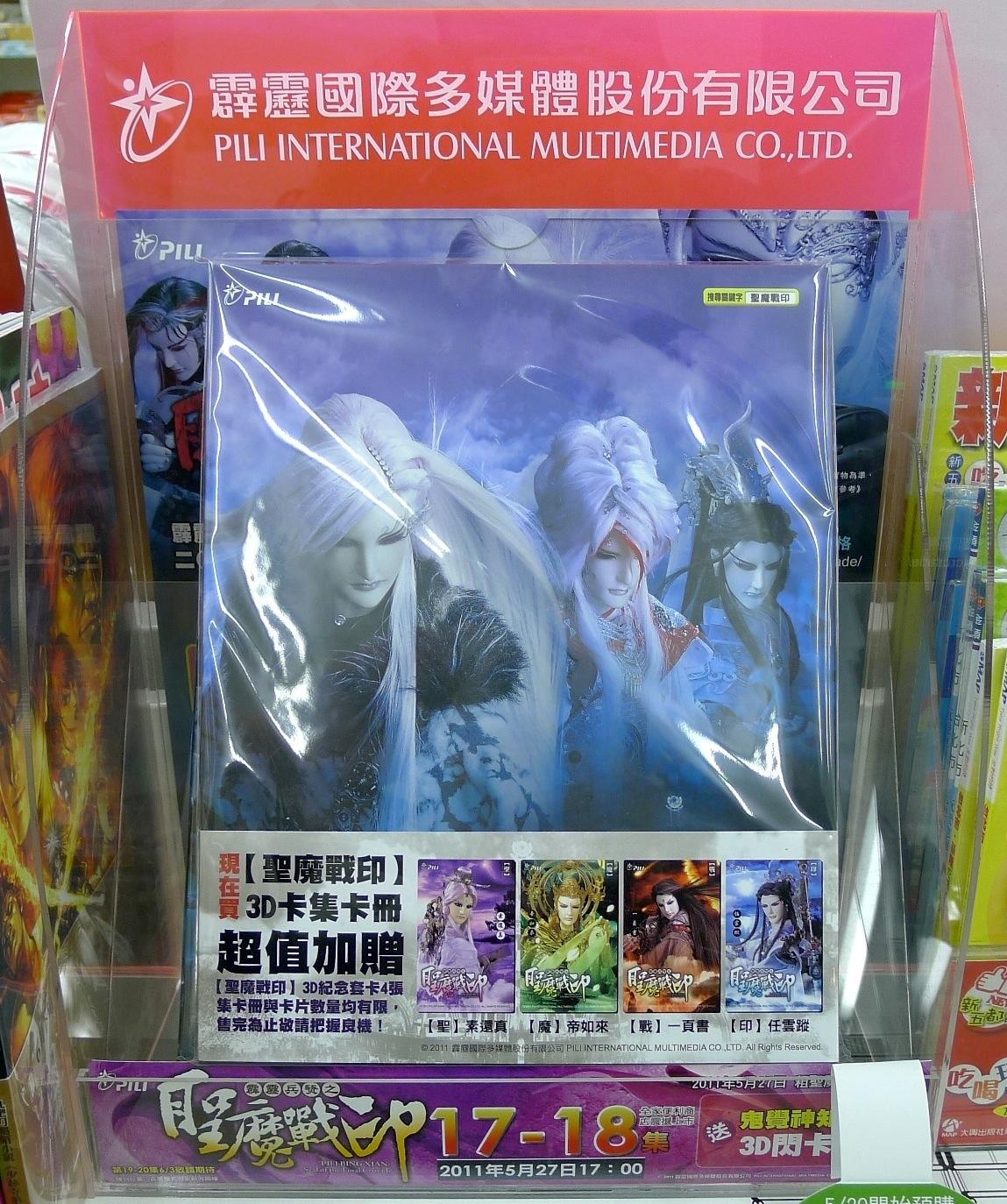 霹靂聖魔戰印3D集卡冊