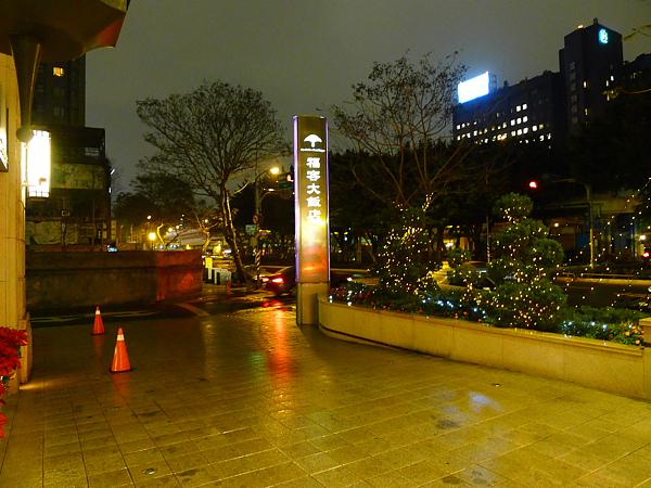 福容大飯店01.jpg