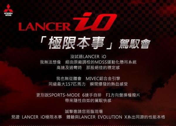 Lancer_iO_極限本事駕馭會_邀請函eDM 1.jpg