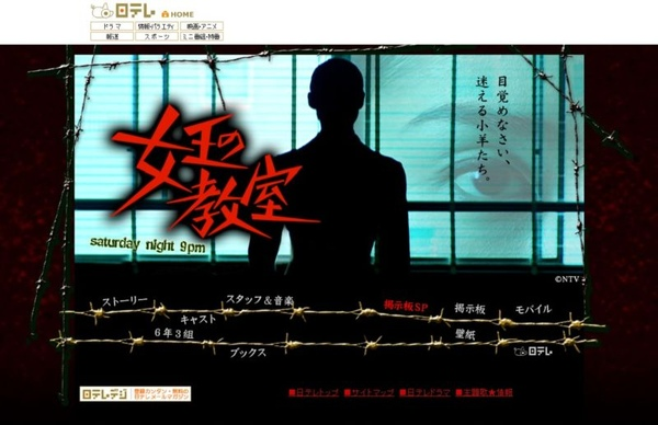 800px-NTV_jyoou.jpg