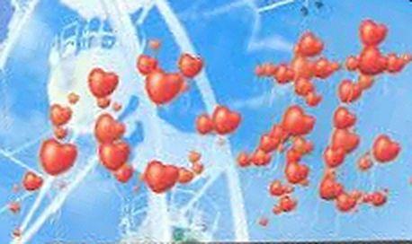 LoveBond1.jpg
