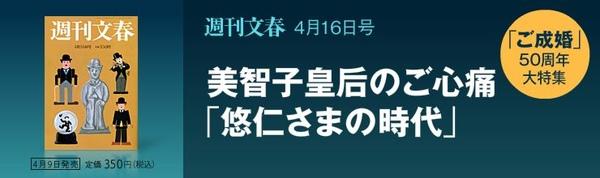 shukanbunshun_090416_mag.jpg