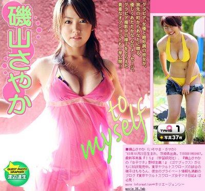 Sayaka_Isoyama_Image_is_sam.jpg