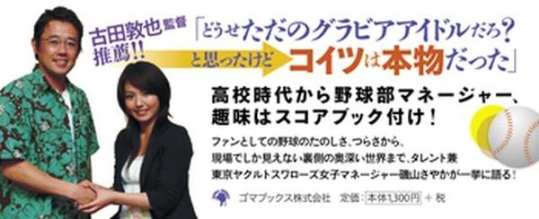 maro_design_isoyama_b1.jpg