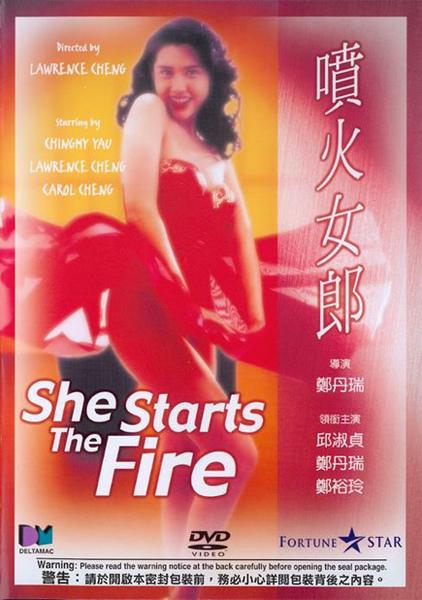 SheStartsTheFire+1992-1-b.jpg