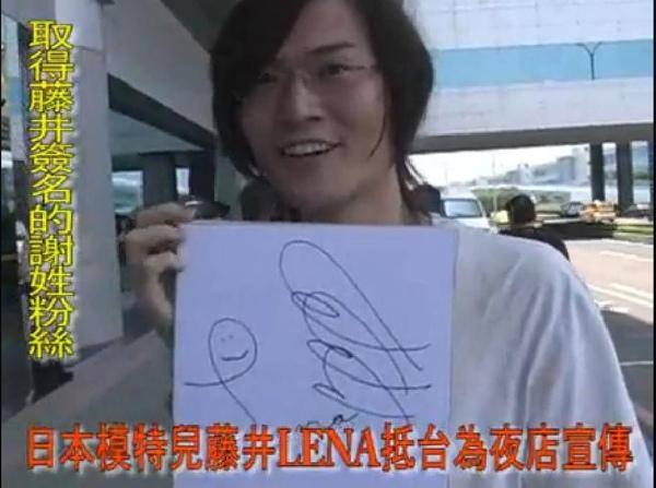 藤井LENA 2.JPG