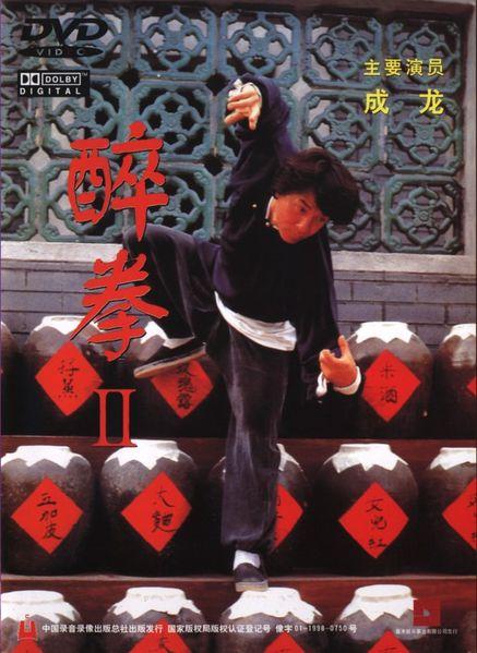437px-DrunkenMaster2_DVDcover.jpg