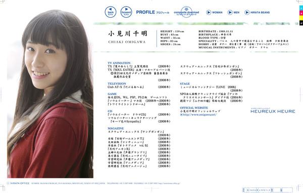 profile_chiaki_omigawa.jpg
