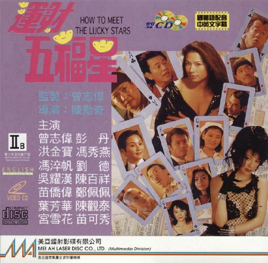 HowtoMeettheLuckyStars+1996-2-b.jpg
