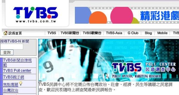 TVBS 2.JPG