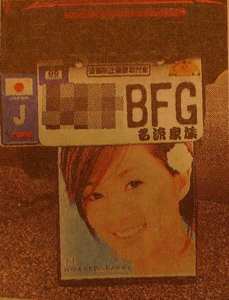 酒井法子.JPG