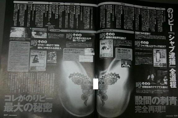 酒井法子的蝴蝶刺青.jpg