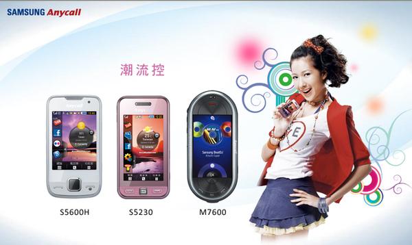 楊晴手機廣告2.jpg