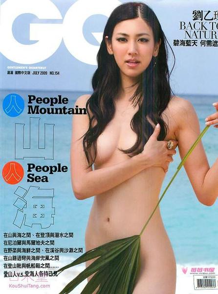 劉乙瑮GQ.jpg