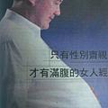 馬英九懷孕.png