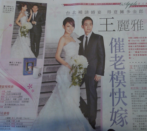 王麗雅結婚.JPG