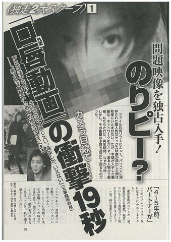 酒井法子口交性愛影片光碟流出.jpg