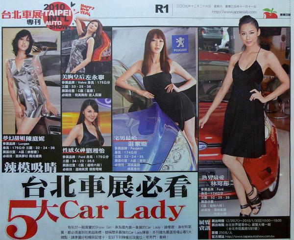 台北車展必看5大Car Lady.JPG