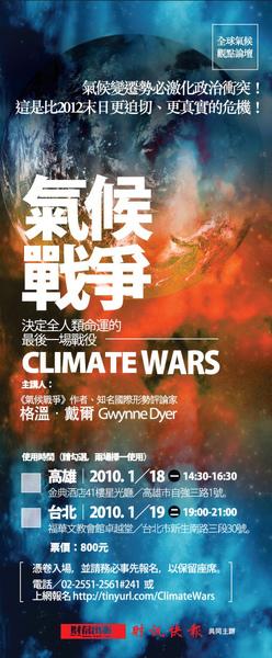氣候戰爭演講入場卷1216.jpg