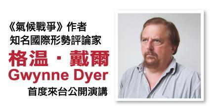 Gwynne Dyer .jpg